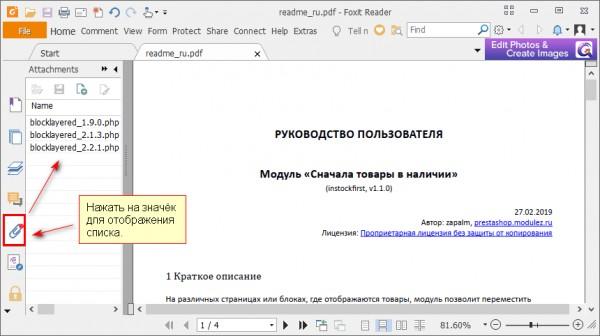 Вложенные файлы внутри PDF в Foxit Reader