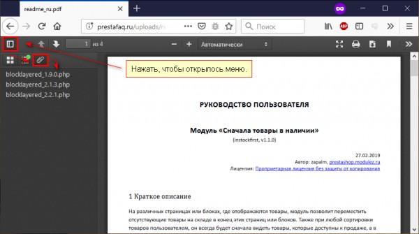 Вложенные файлы внутри PDF в Mozilla Firefox